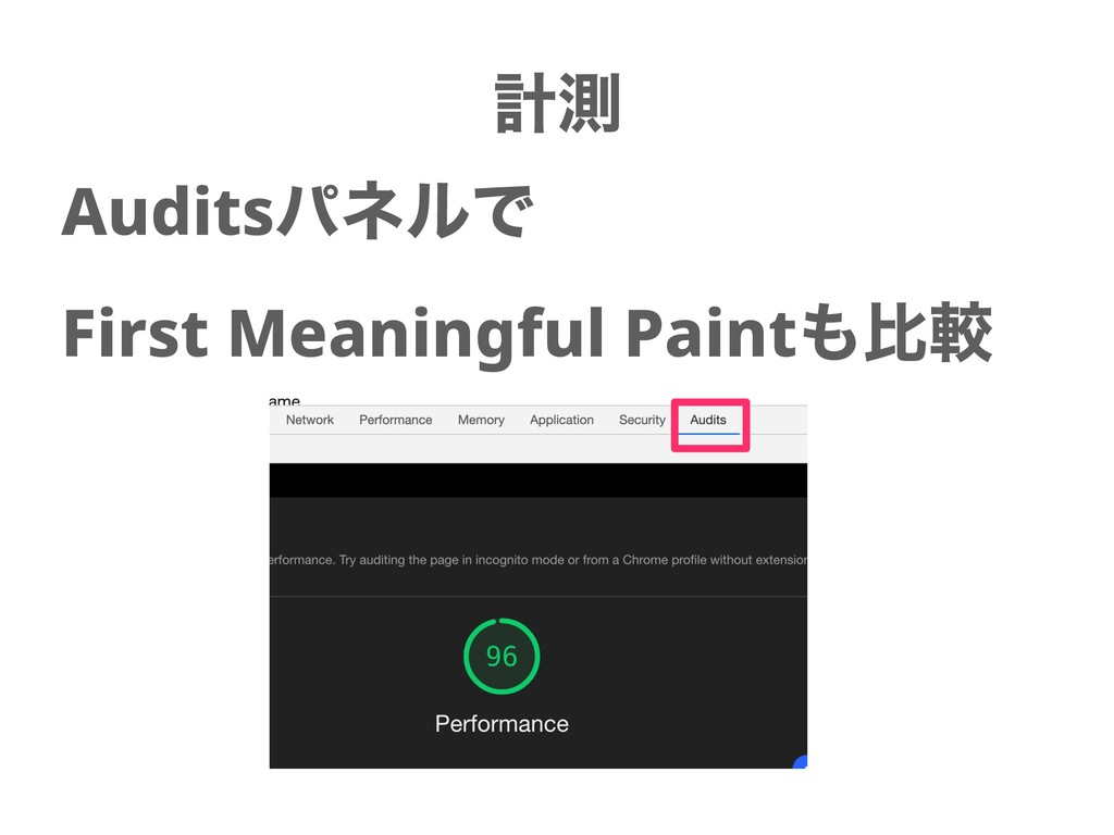 AuditsύωϧͰ First Meaningful Paint΋ൺֱ ܭଌ