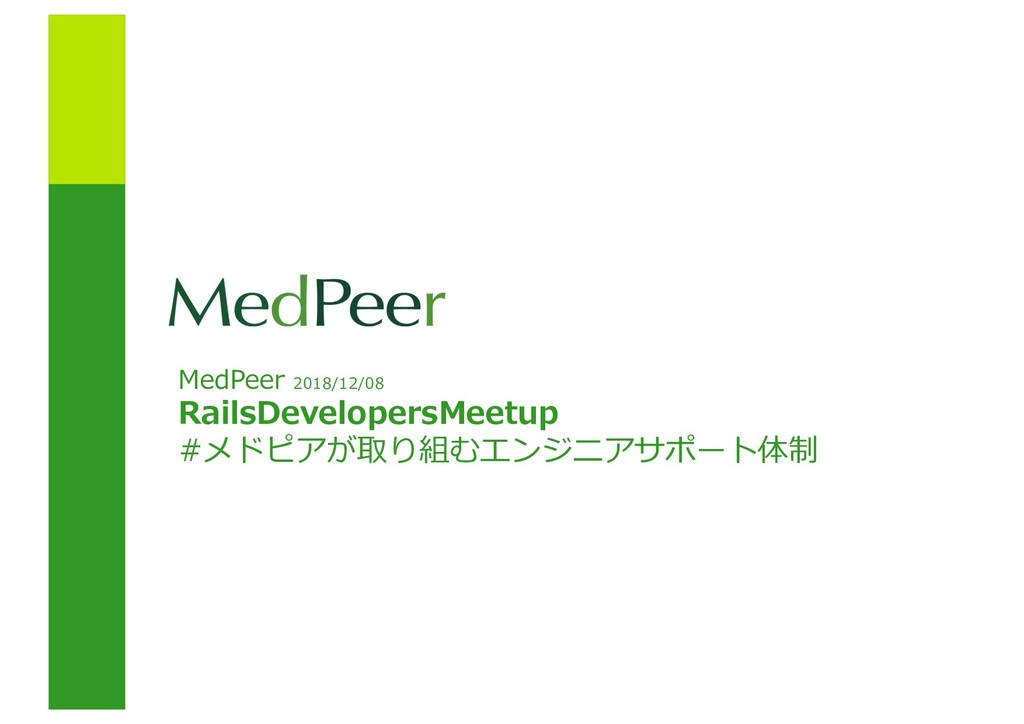 MedPeer 2018/12/08 RailsDevelopersMeetup #メドピアが...