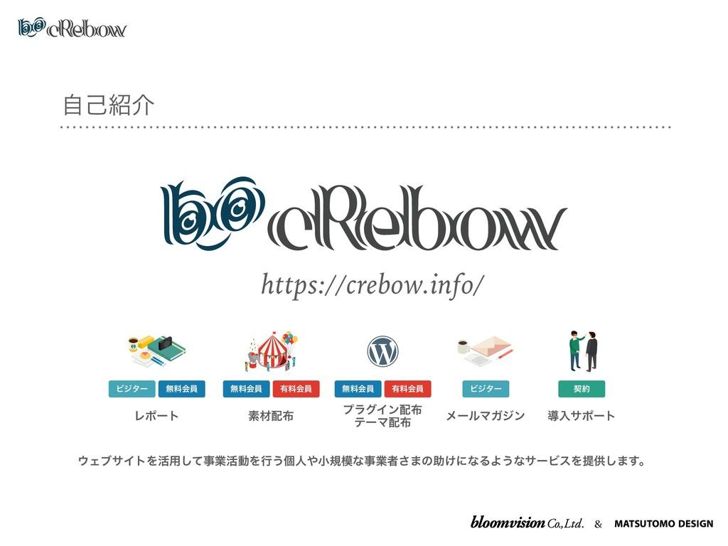 https://crebow.info/ ΣϒαΠτΛ׆༻ͯ͠ۀ׆ಈΛߦ͏ݸਓখنͳ...