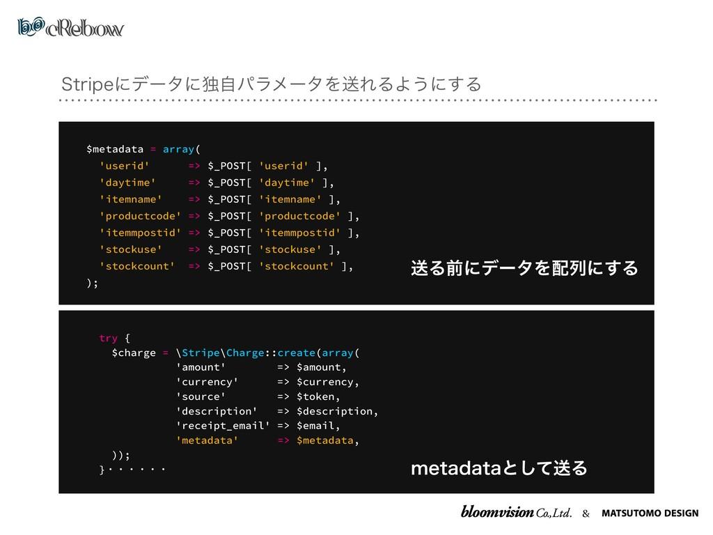 & 4USJQFʹσʔλʹಠࣗύϥϝʔλΛૹΕΔΑ͏ʹ͢Δ $metadata = array...