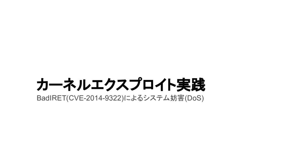 カーネルエクスプロイト実践 BadIRET(CVE-2014-9322)によるシステム妨害(D...