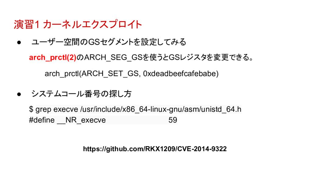 演習1 カーネルエクスプロイト ● ユーザー空間のGSセグメントを設定してみる arch_pr...