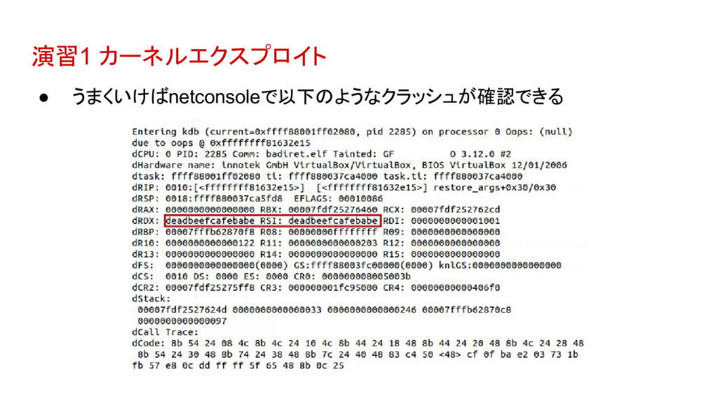 演習1 カーネルエクスプロイト ● うまくいけばnetconsoleで以下のようなクラッシュが...