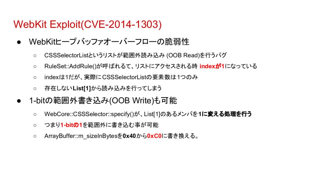 WebKit Exploit(CVE-2014-1303) ● WebKitヒープバッファオー...
