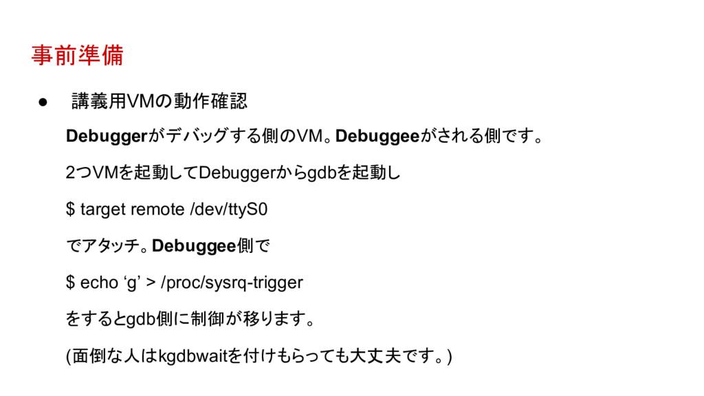 事前準備 ● 講義用VMの動作確認 Debuggerがデバッグする側のVM。Debuggeeが...