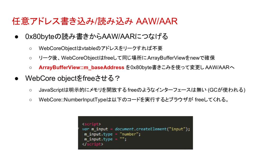 任意アドレス書き込み/読み込み AAW/AAR ● 0x80byteの読み書きからAAW/AA...