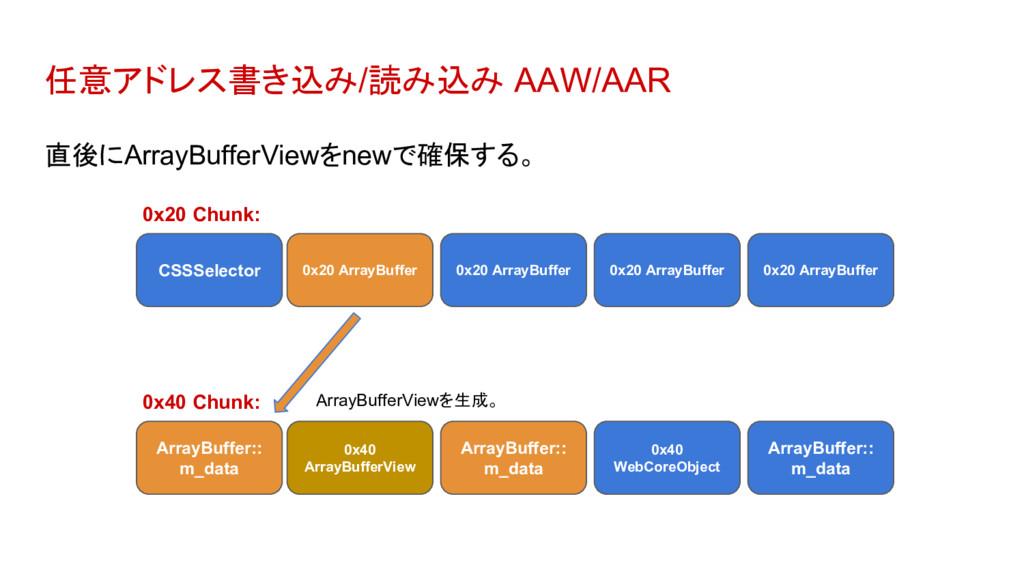 任意アドレス書き込み/読み込み AAW/AAR 直後にArrayBufferViewをnewで...