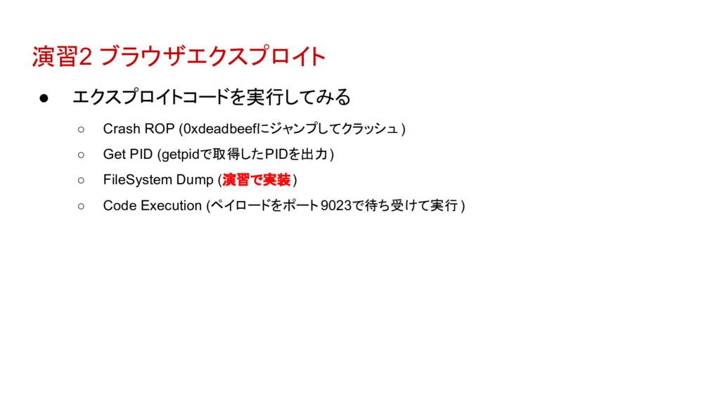 演習2 ブラウザエクスプロイト ● エクスプロイトコードを実行してみる ○ Crash ROP...