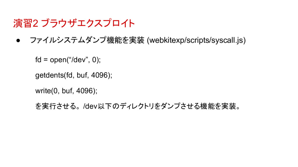 演習2 ブラウザエクスプロイト ● ファイルシステムダンプ機能を実装 (webkitexp/s...