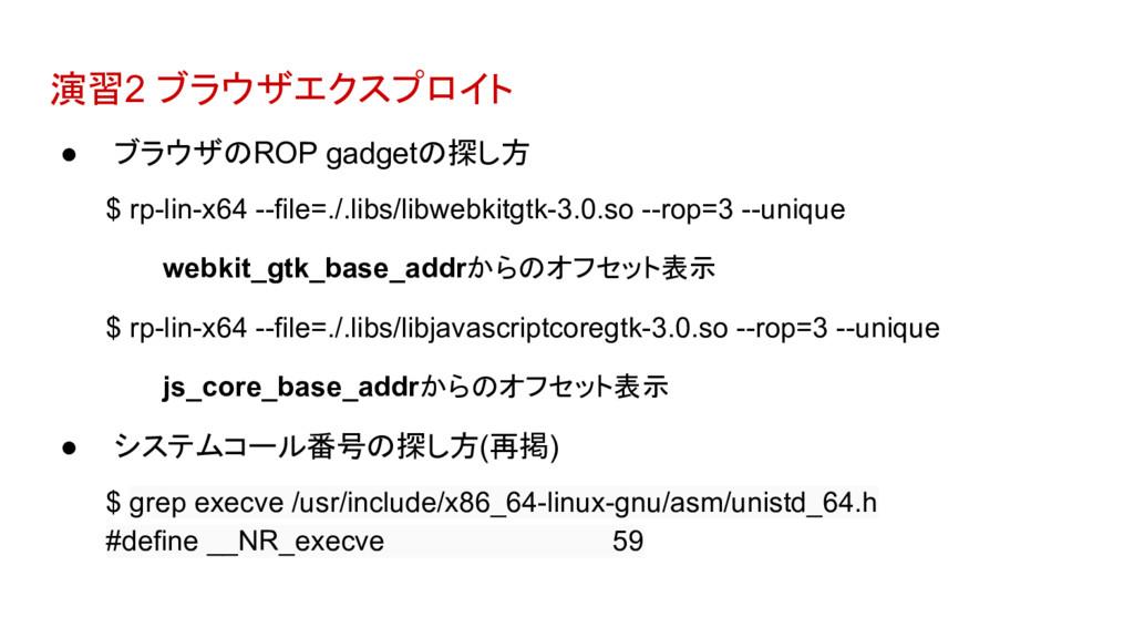 演習2 ブラウザエクスプロイト ● ブラウザのROP gadgetの探し方 $ rp-lin-...