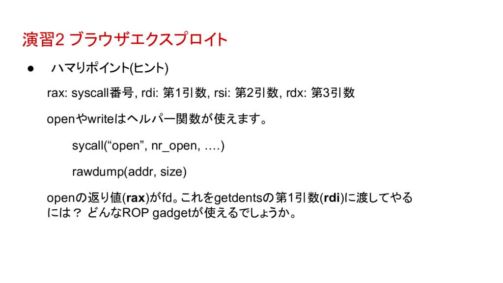 演習2 ブラウザエクスプロイト ● ハマりポイント(ヒント) rax: syscall番号, ...