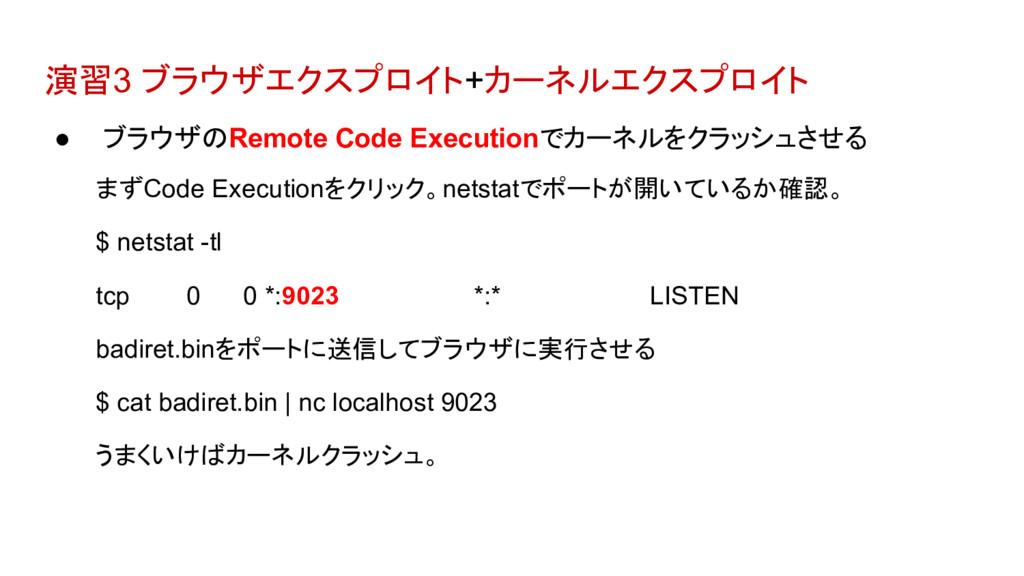 演習3 ブラウザエクスプロイト+カーネルエクスプロイト ● ブラウザのRemote Code ...
