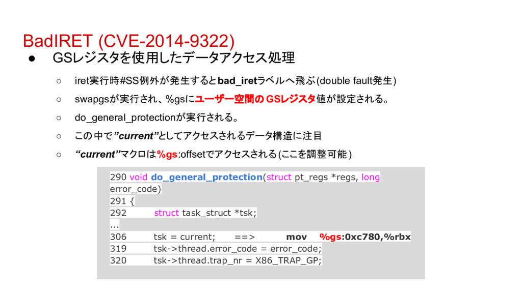 BadIRET (CVE-2014-9322) ● GSレジスタを使用したデータアクセス処理 ...