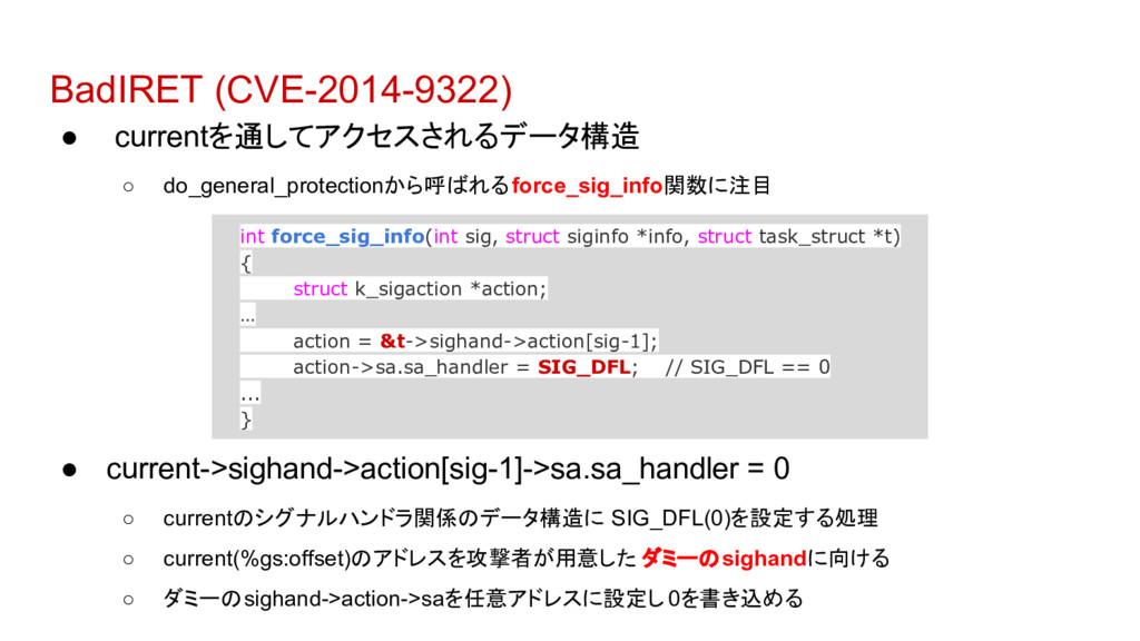 BadIRET (CVE-2014-9322) ● currentを通してアクセスされるデータ...