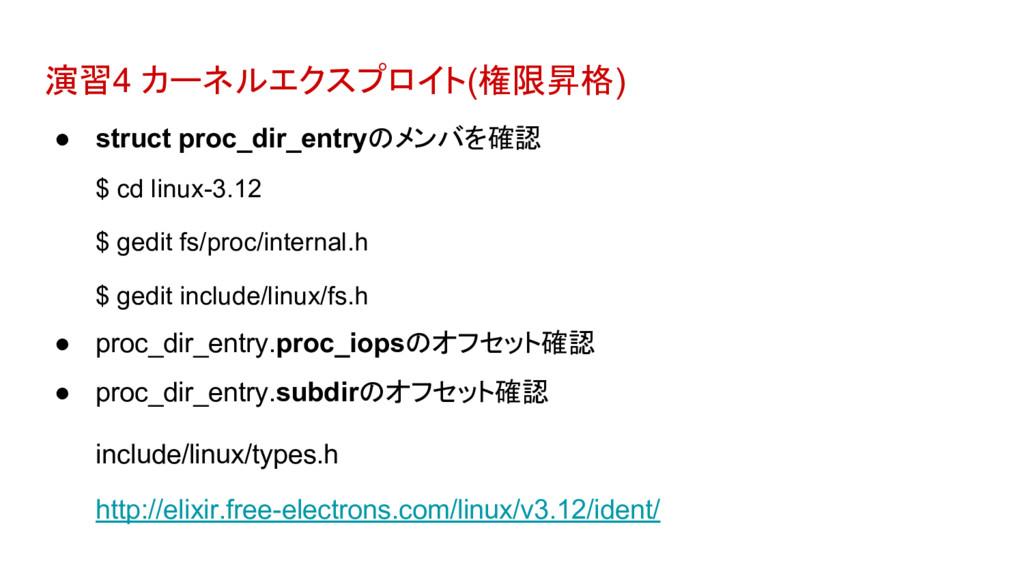 演習4 カーネルエクスプロイト(権限昇格) ● struct proc_dir_entryのメ...