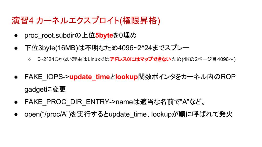 演習4 カーネルエクスプロイト(権限昇格) ● proc_root.subdirの上位5byt...