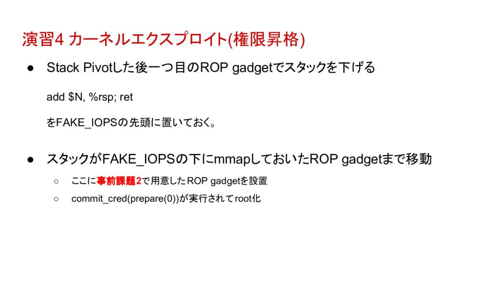 演習4 カーネルエクスプロイト(権限昇格) ● Stack Pivotした後一つ目のROP g...