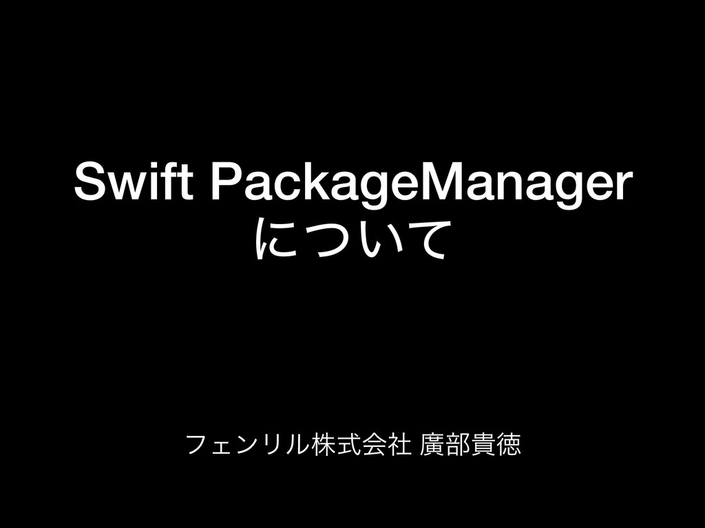 Swift PackageManager ʹ͍ͭͯ ϑΣϯϦϧגࣜձࣾ ኍ෦وಙ