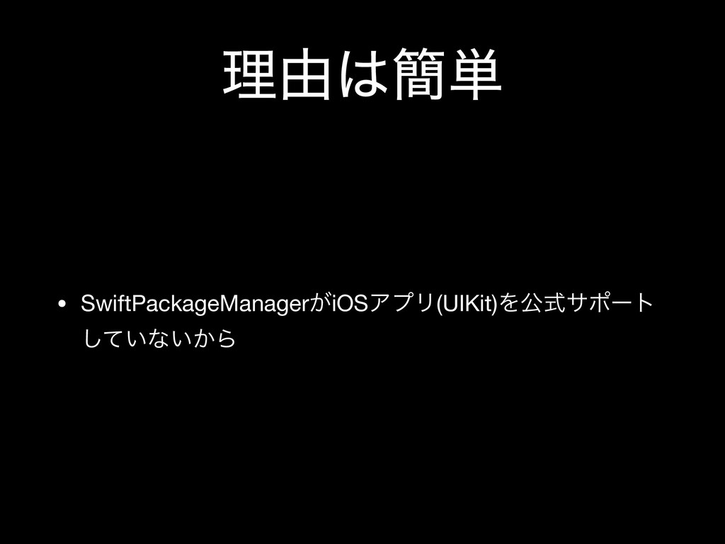 ཧ༝͸؆୯ • SwiftPackageManager͕iOSΞϓϦ(UIKit)Λެࣜαϙʔ...
