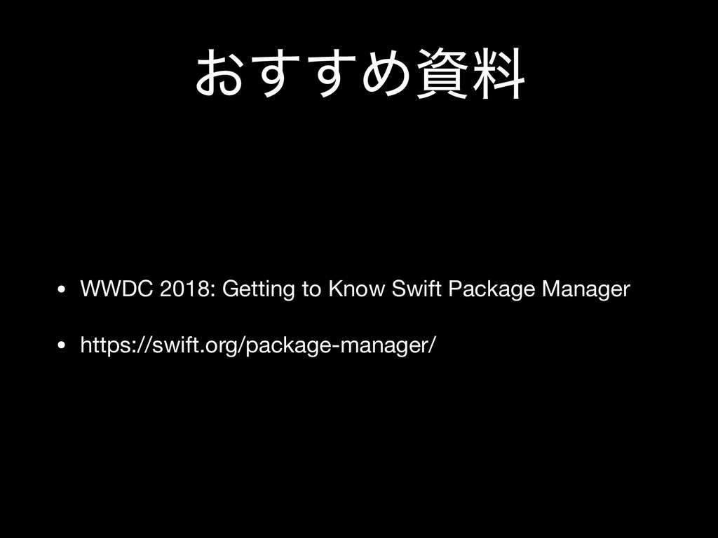 ͓͢͢Ίࢿྉ • WWDC 2018: Getting to Know Swift Packa...