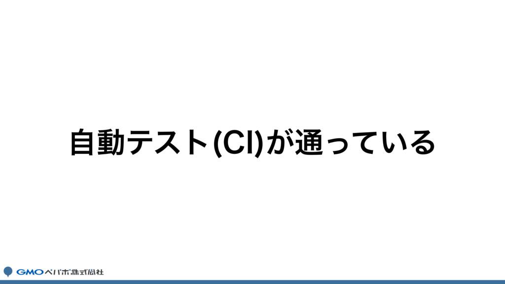 ࣗಈςετ $* ͕௨͍ͬͯΔ