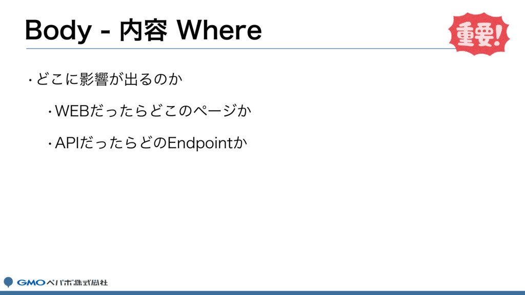#PEZ༰8IFSF wͲ͜ʹӨڹ͕ग़Δͷ͔ w8&#ͩͬͨΒͲ͜ͷϖʔδ͔ w...