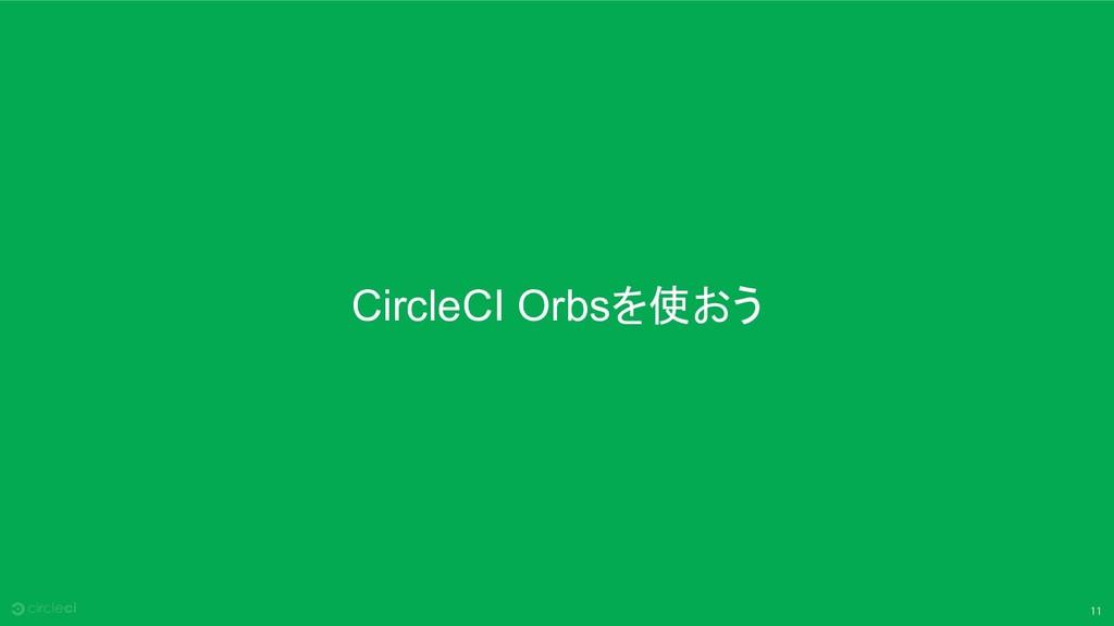 11 CircleCI Orbsを使おう