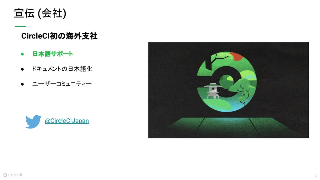 3 宣伝 (会社) ● 日本語サポート ● ドキュメントの日本語化 ● ユーザーコミュニティー...