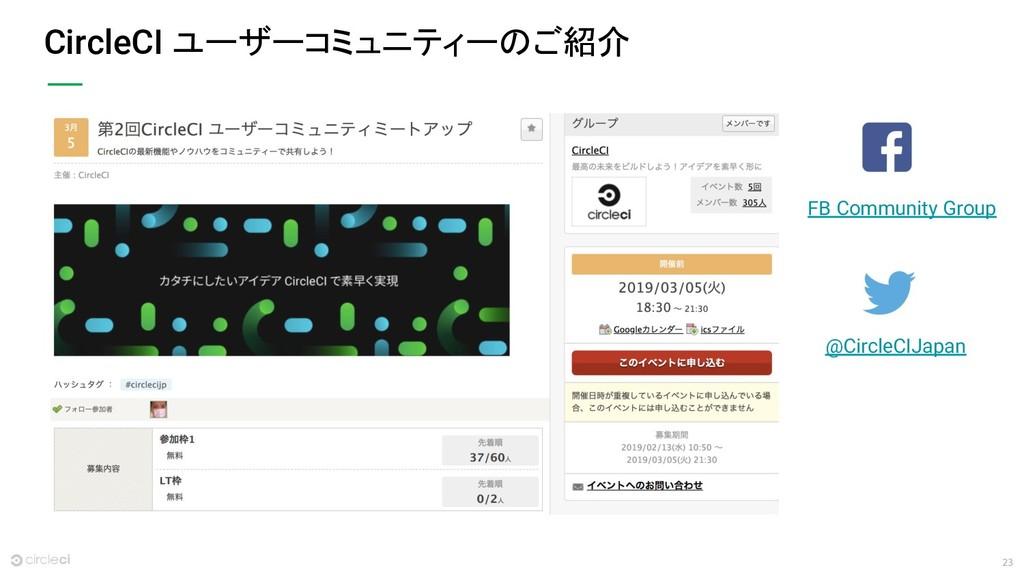 23 CircleCI ユーザーコミュニティーのご紹介 FB Community Group ...