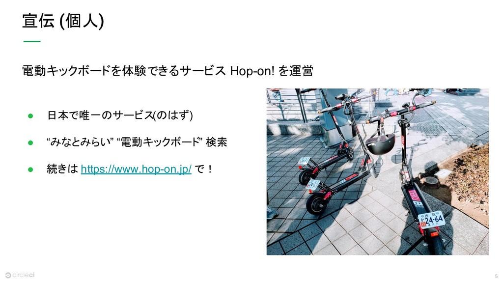 5 宣伝 (個人) 電動キックボードを体験できるサービス Hop-on! を運営 ● 日本で唯...