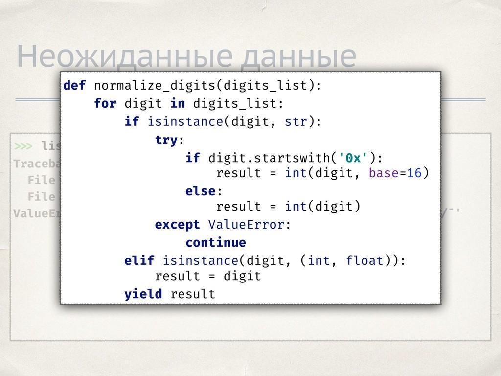 Неожиданные данные >>> list(normalize_digits(['...