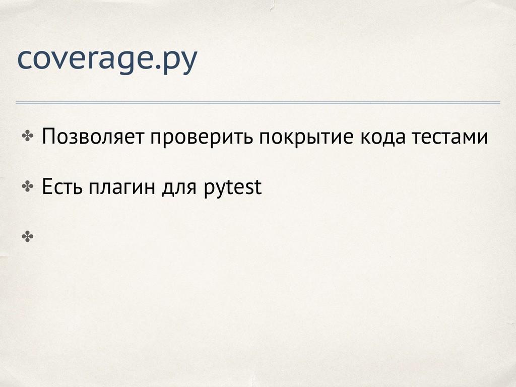 coverage.py ✤ Позволяет проверить покрытие кода...