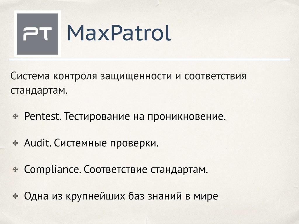 MaxPatrol ✤ Pentest. Тестирование на проникнове...
