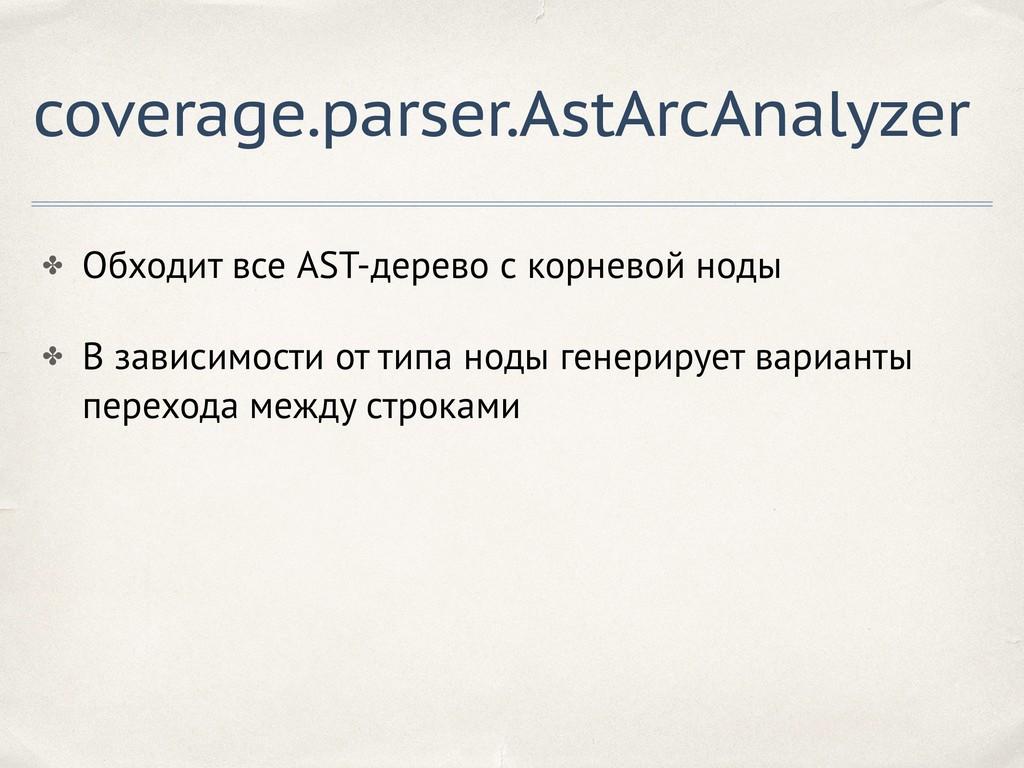 coverage.parser.AstArcAnalyzer ✤ Обходит все AS...
