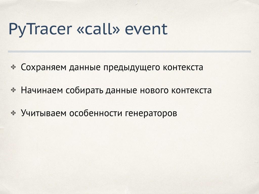 PyTracer «call» event ✤ Сохраняем данные предыд...