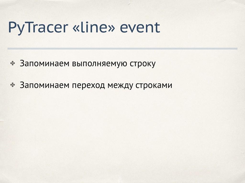 PyTracer «line» event ✤ Запоминаем выполняемую ...