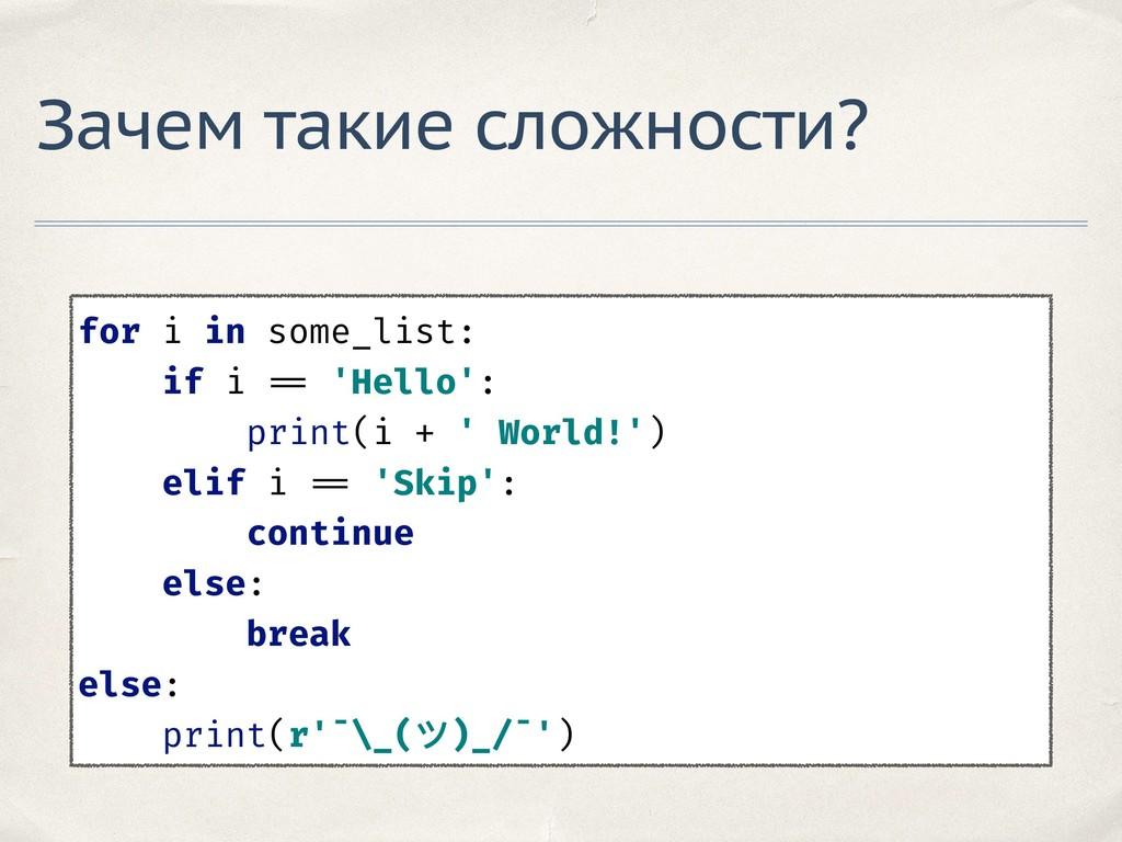 Зачем такие сложности? for i in some_list: if i...