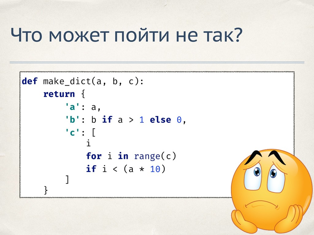 Что может пойти не так? def make_dict(a, b, c):...