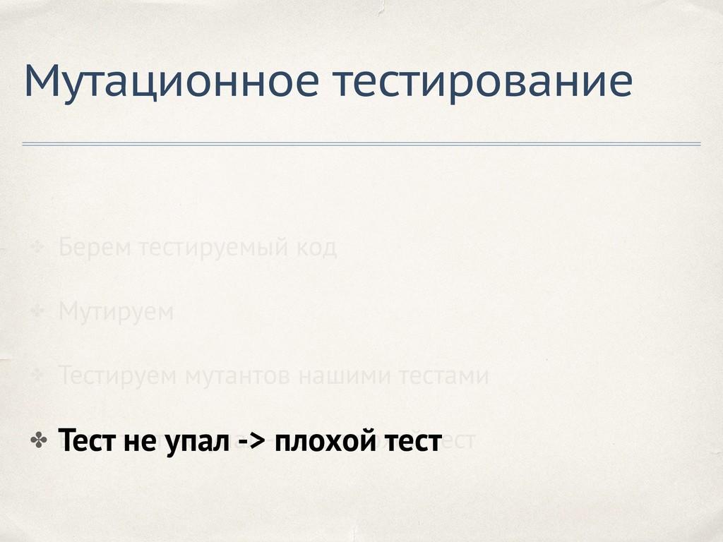 Мутационное тестирование ✤ Берем тестируемый ко...