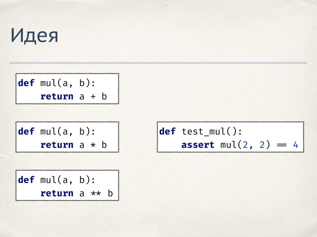 Идея def mul(a, b): return a * b def test_mul()...