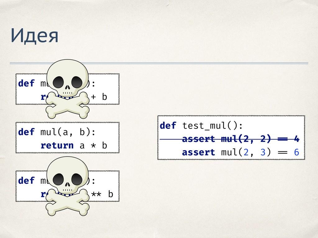 Идея def mul(a, b): return a * b def mul(a, b):...