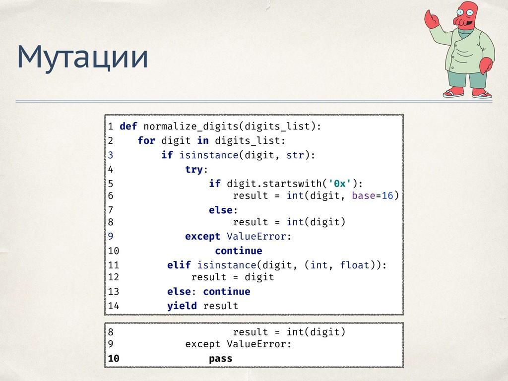 Мутации 1 def normalize_digits(digits_list): 2 ...