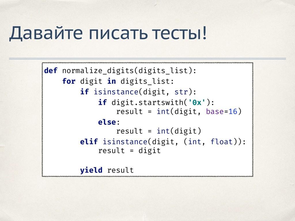 Давайте писать тесты! def normalize_digits(digi...