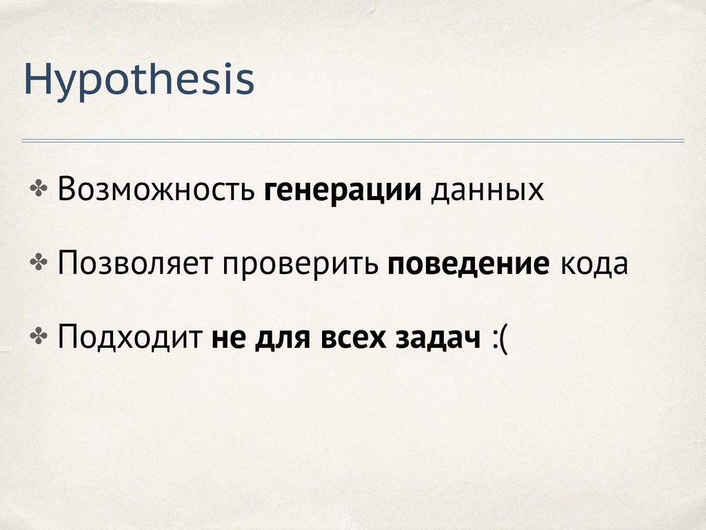 Hypothesis ✤ Возможность генерации данных ✤ Поз...