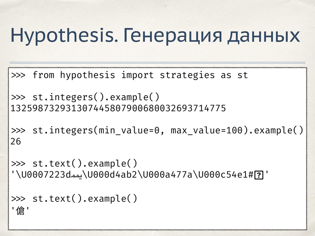 Hypothesis. Генерация данных >>> from hypothesi...
