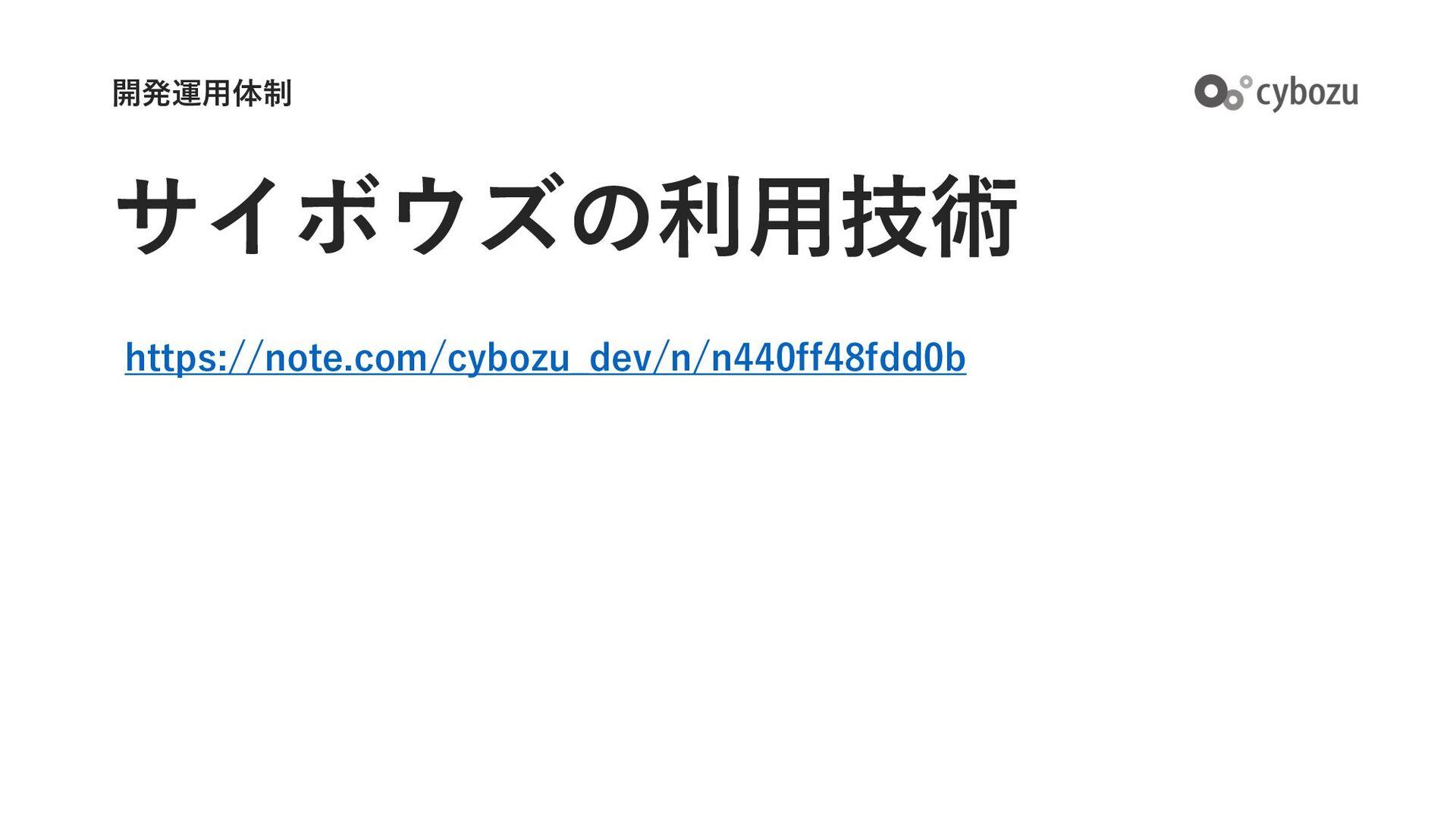 サイボウズの利⽤技術 開発運⽤体制 https://note.com/cybozu_dev/n...