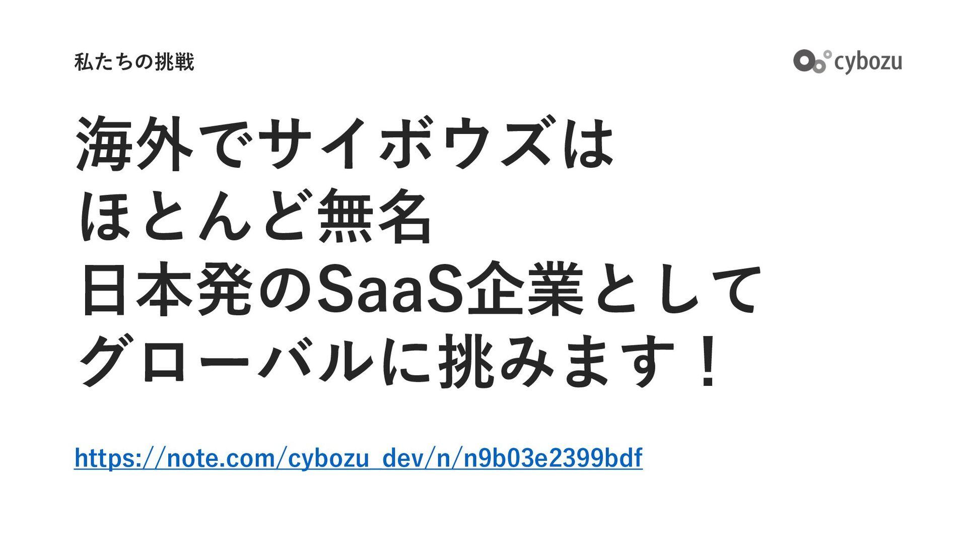 海外でサイボウズは ほとんど無名 ⽇本発のSaaS企業として グローバルに挑みます! http...