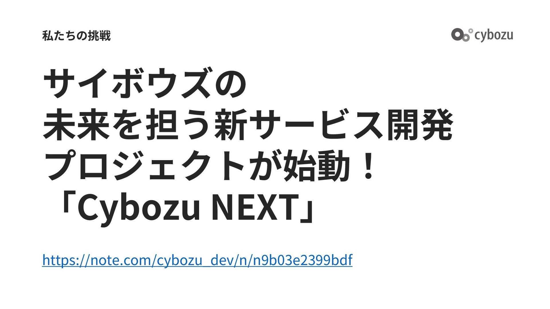 サイボウズの 未来を担う新サービス開発 プロジェクトが始動! 「Cybozu NEXT」 ht...