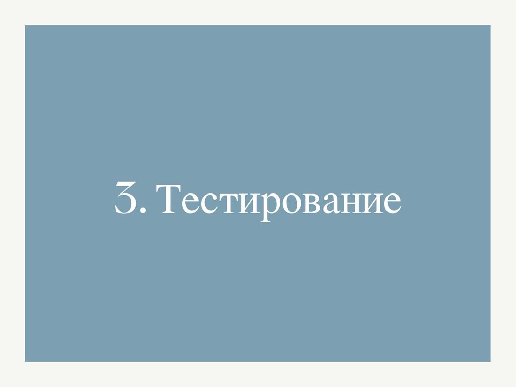3. Тестирование