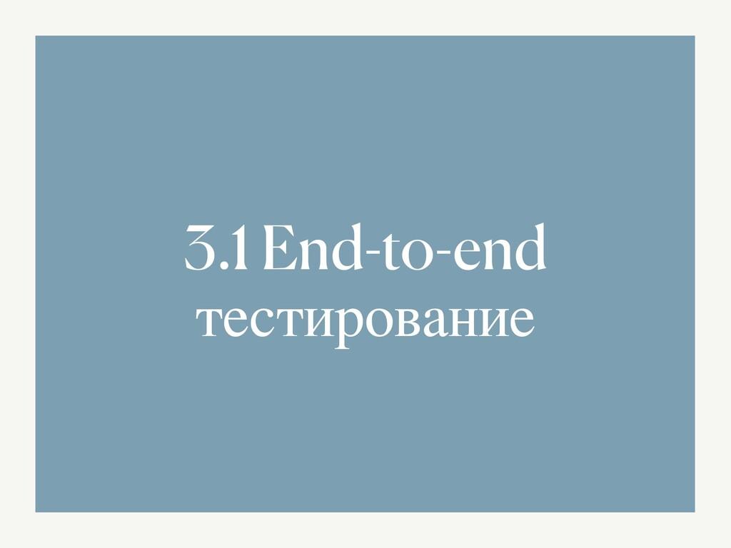 3.1 End-to-end тестирование